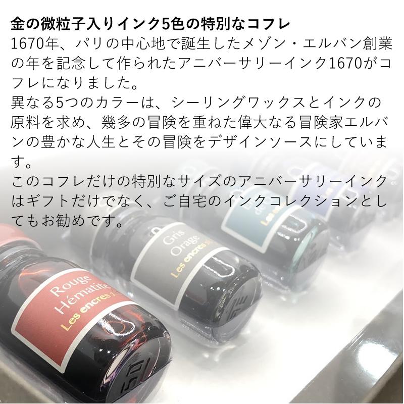 エルバン アニバーサリーインク 1670 コフレ hbj14000 ラメ入りミニインク  5色セット