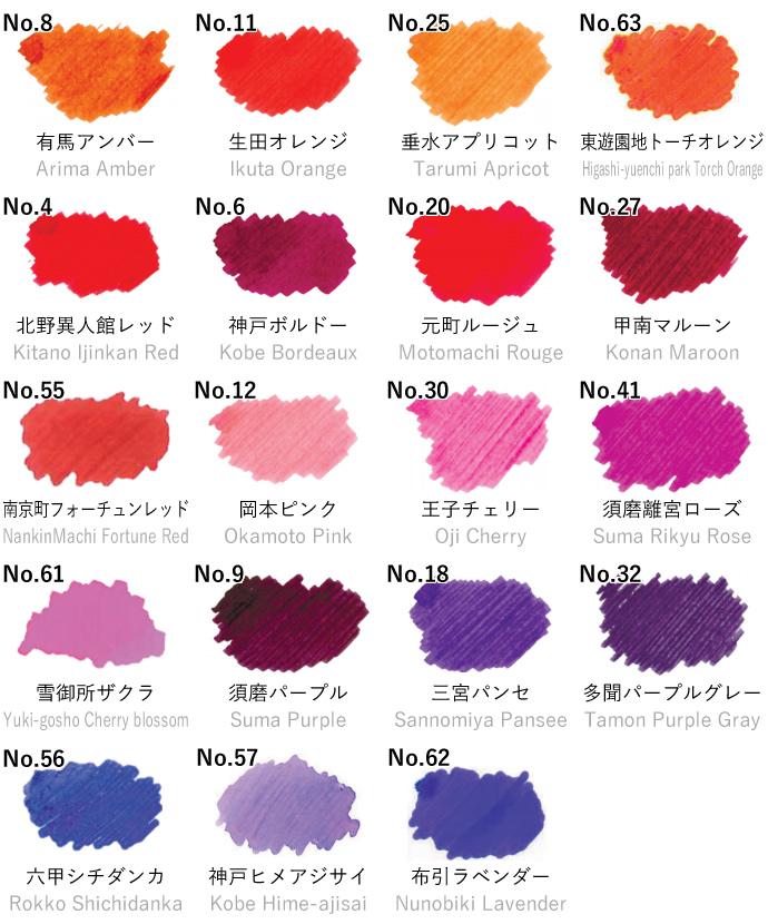 万年筆インク 神戸INK物語 50ml 橙/赤/ピンク/紫系 NAGASAWAオリジナル