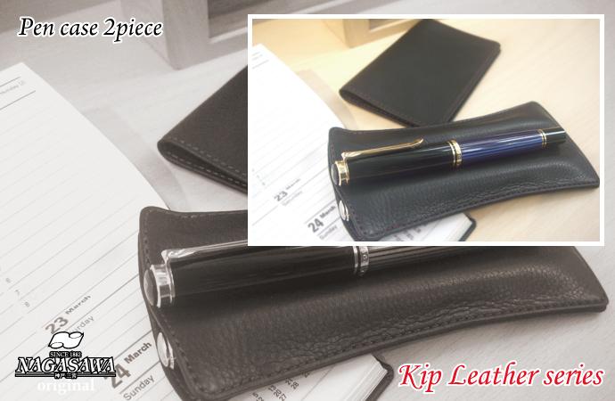 NAGASAWA PenStyle 2本差し キップレザー ペンケース Sサイズ (ナガサワ/万年筆 革 ペンケース)