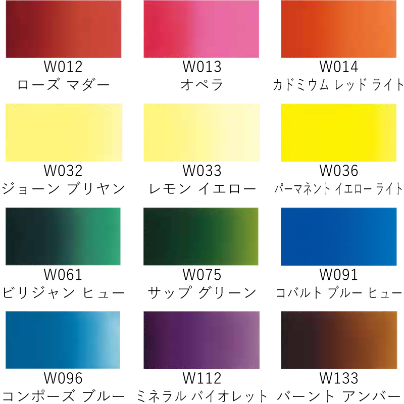 当店限定 夏きこセレクト 水彩絵具 12色セット ホルベイン HWC 水彩絵の具 2号チューブ(5ml)  W401