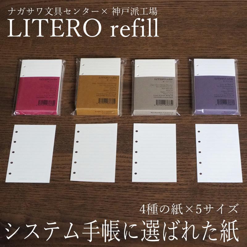 【4月3日発売】オリジナル システム手帳リフィル LITERO|リテロ