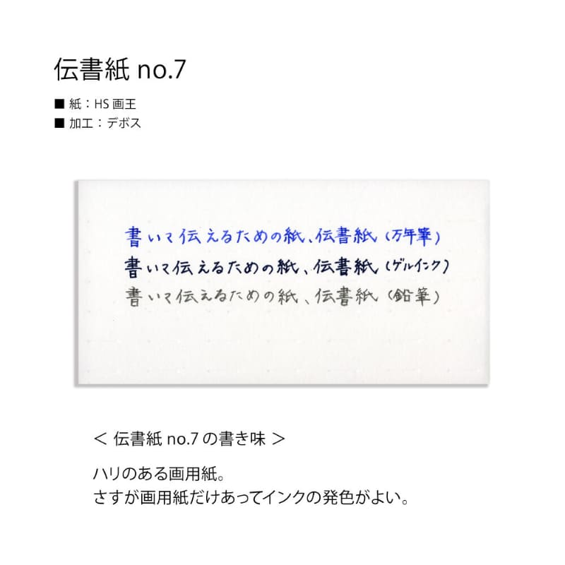 【数量限定品】 山櫻+lab(プラスラボ) インクログペーパー伝書紙3種セット