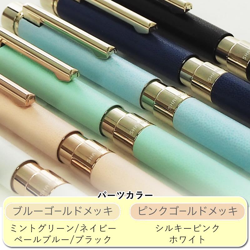 名入れ無料【替え芯セット】ゼブラ シャーボX レザー調 2色ボールペン+シャープ SL6