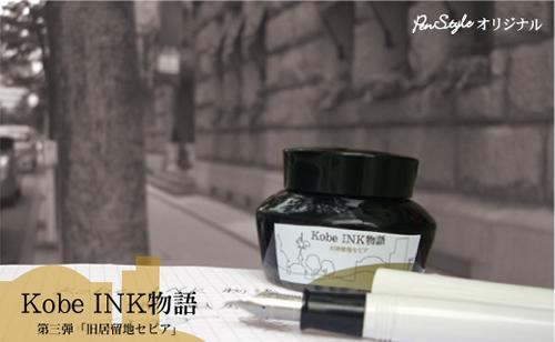万年筆インク 神戸INK物語 50ml 旧居留地セピア NAGASAWAオリジナル