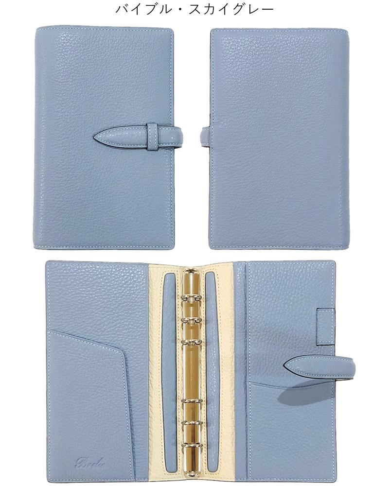 ブレイリオ 取り扱い店舗限定 システム手帳 モルビド ベルト ミニ6/バイブル