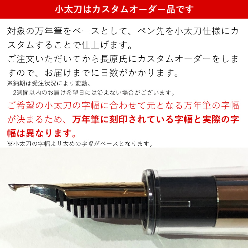 万年筆カスタマイズ 小太刀 ※対象万年筆専用