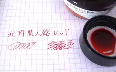 万年筆インク 神戸INK物語 50ml 北野異人館レッド NAGASAWAオリジナル