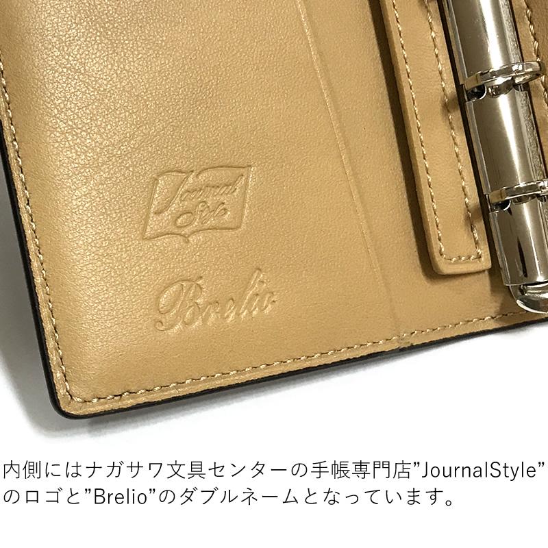 ブレイリオ×ナガサワ システム手帳 レーデルコードバン M5サイズ チョコ/ブラック