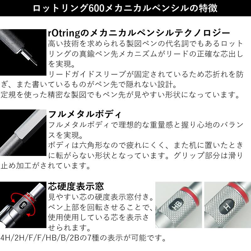 Rotring/ロットリング 600 メカニカルペンシル/シャープペンシル 0.35 0.3 mm/0.5mm/0.7mm ブラック/シルバー/レッド/ブルー/グリーン/ゴールド/ローズゴールド/ホワイト 製図用シャープ/製図 シャーペン