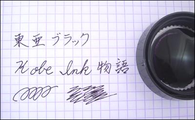万年筆インク 神戸INK物語 50ml 東亜ブラック NAGASAWAオリジナル