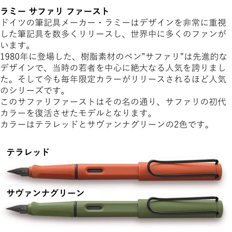 【数量限定】ラミー サファリ ファーストセット 万年筆&ボールペン テラレッド/サヴァンナグリーン