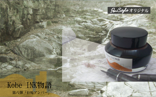 万年筆インク 神戸INK物語 50ml 有馬アンバー NAGASAWAオリジナル