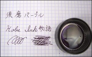 万年筆インク 神戸INK物語 50ml 須磨パープル NAGASAWAオリジナル