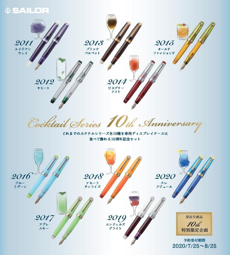 【10月末以降順次発送】セーラー万年筆 カクテルシリーズ万年筆 10周年記念セット