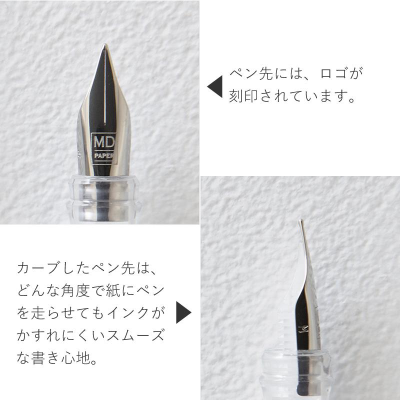 MD万年筆 38079006 ミドリ/デザインフィル MDペーパープロダクツ