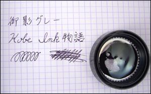 万年筆インク 神戸INK物語 50ml 御影グレー NAGASAWAオリジナル