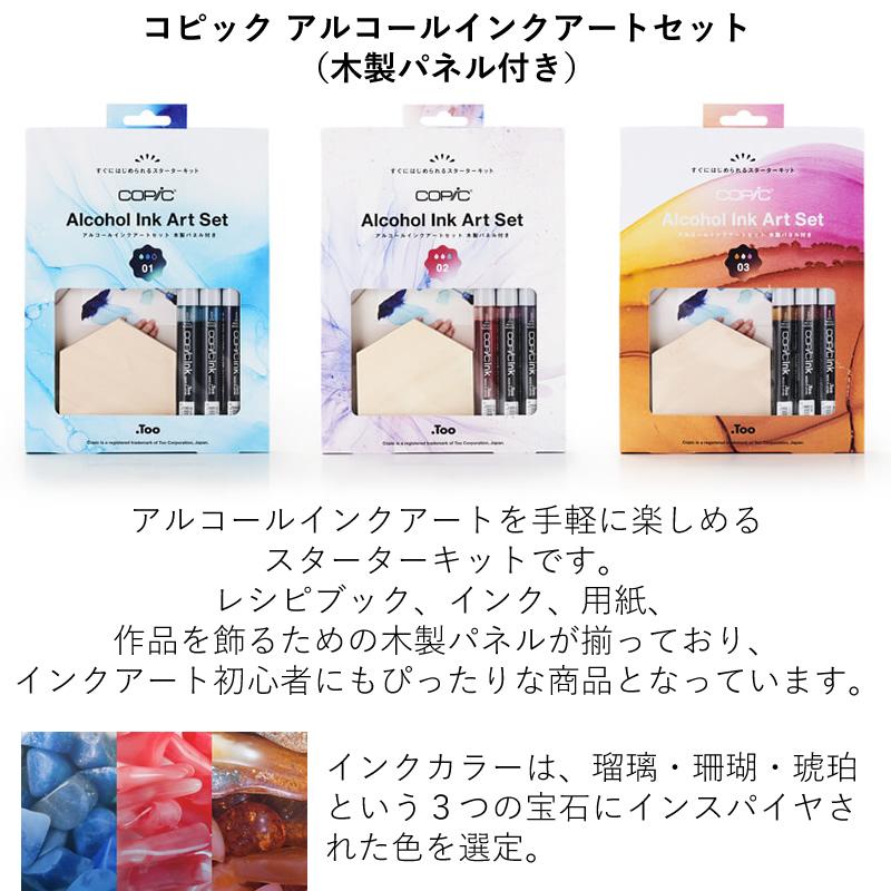 COPIC/コピック アルコールインクアートセット 木製パネル付き アルコールインクアートのやり方説明書付き