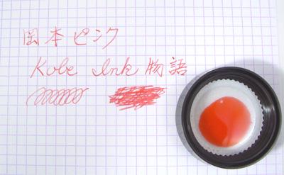 万年筆インク 神戸INK物語 50ml 岡本ピンク NAGASAWAオリジナル