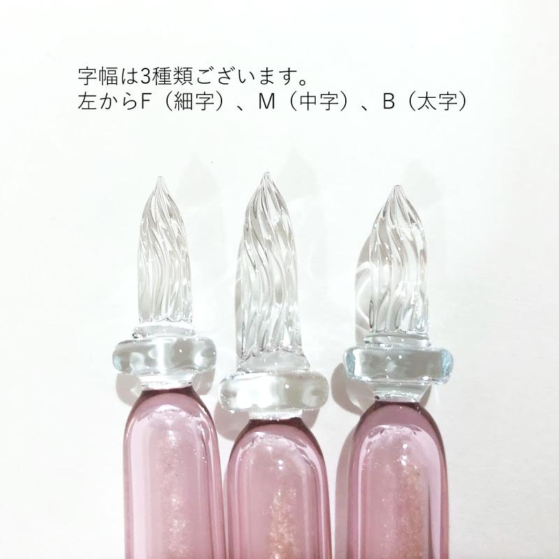 まつぼっくり ガラスペン 雲母入り イエロー/クリアブルー/グリーン/ピンク F/M/B