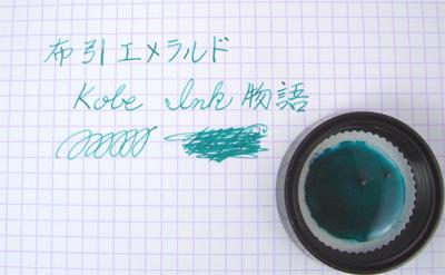 万年筆インク 神戸INK物語 50ml 布引エメラルド NAGASAWAオリジナル