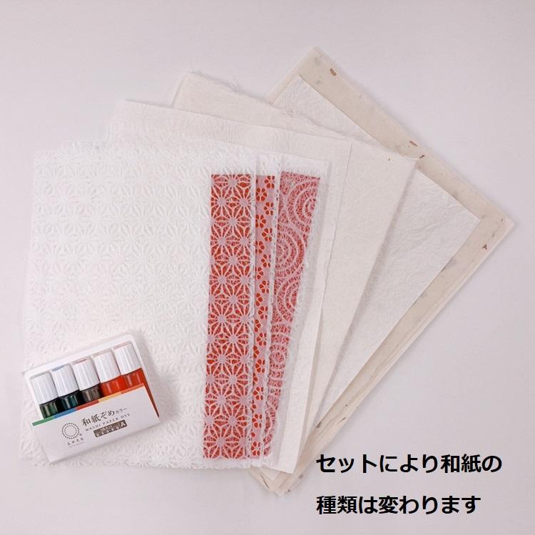 和紙を染めてみよう!セット