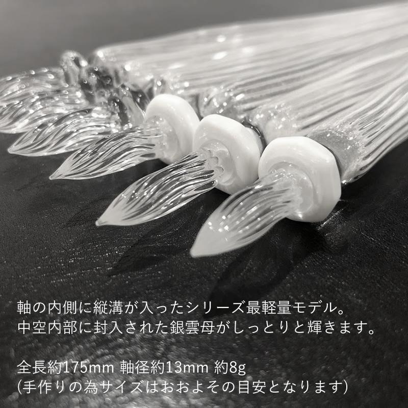まつぼっくり ガラスペン モール 銀雲母 透明/白 F/M/B