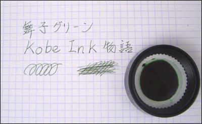 万年筆インク 神戸INK物語 50ml 舞子グリーン NAGASAWAオリジナル