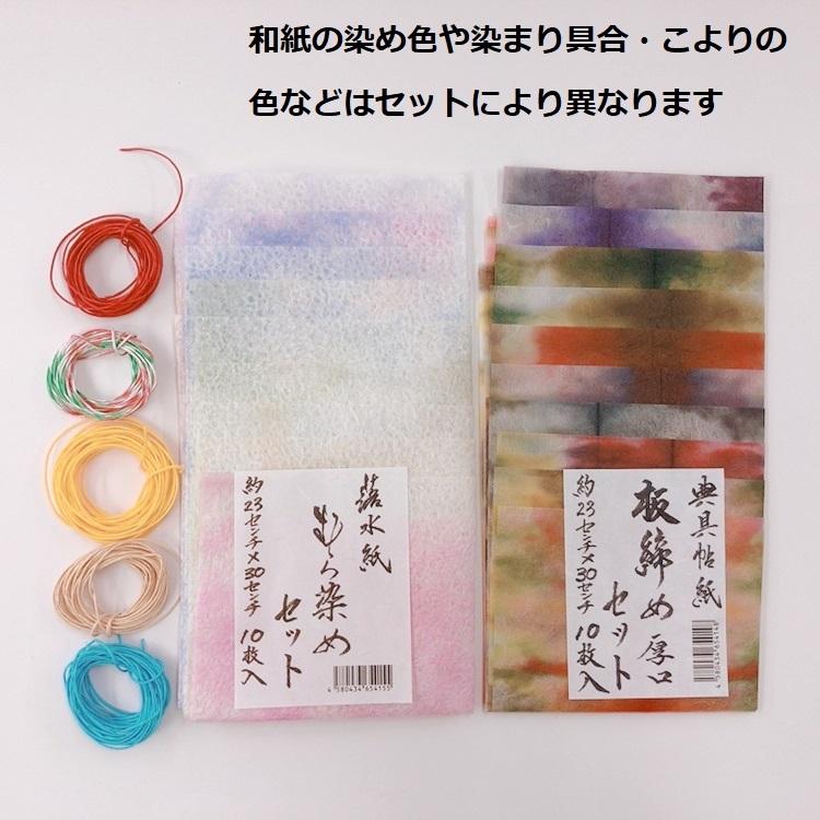 Usu・レース和紙セット