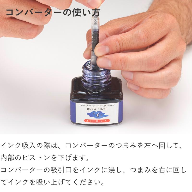 エルバン コンバーター付き ローラーボールペン スケルトン 万年筆インクが使えるボールペン J.HERBIN HB-PEN08