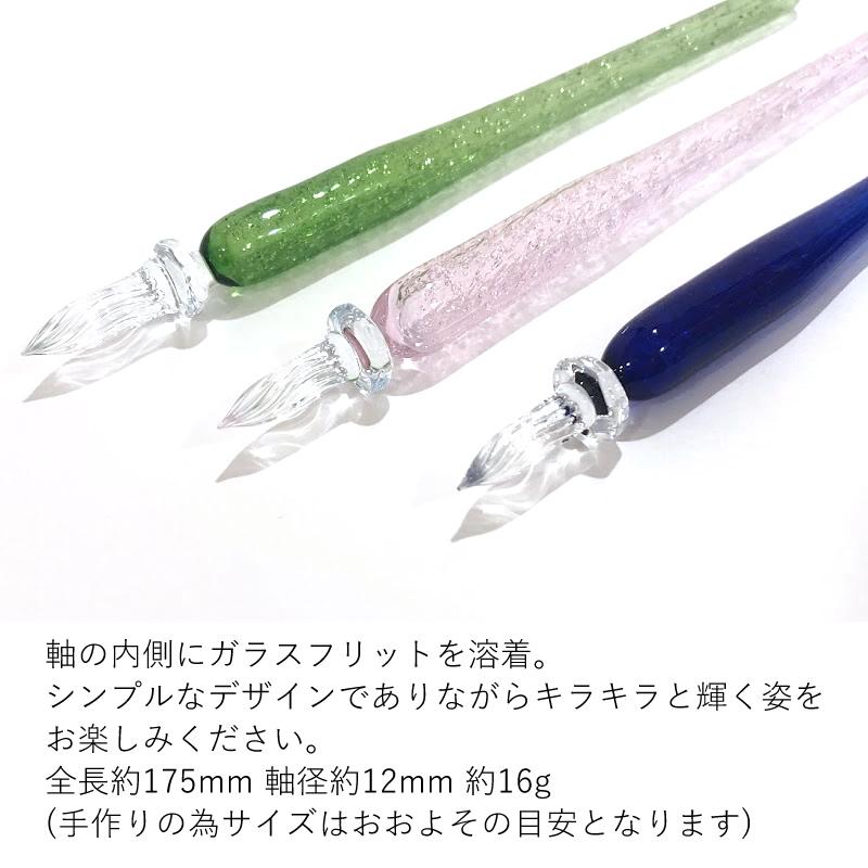 まつぼっくり ガラスペン ツブツブ グリーン/ピンク/ブルー F/M/B