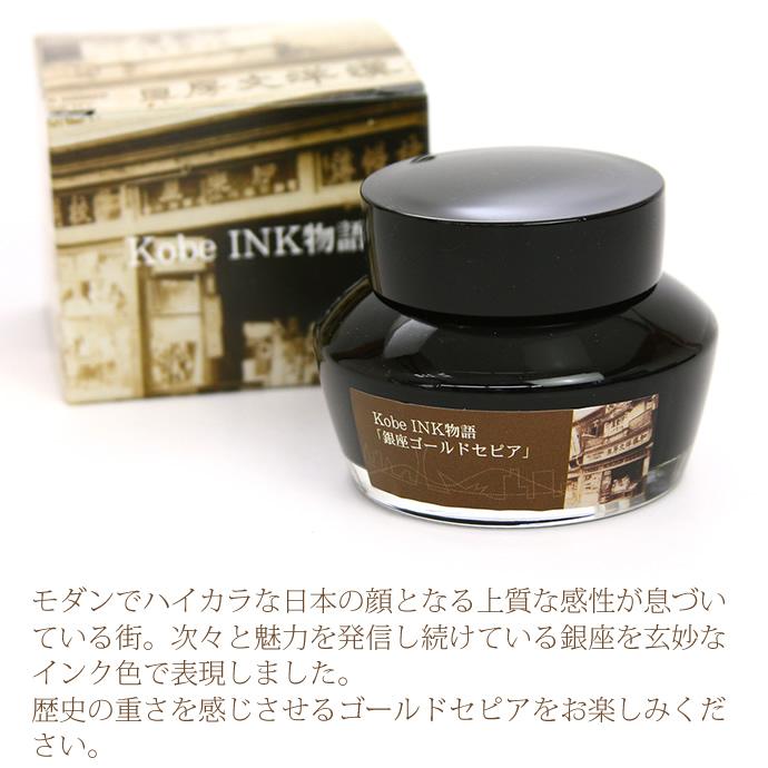 NAGASAWA PenStyle Kobe INK物語  限定販売【銀座ゴールドセピア】 <br>(ナガサワオリジナル/万年筆 ボトルインク/神戸インク物語/神戸INK物語)