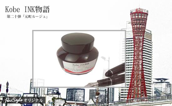 万年筆インク 神戸INK物語 50ml 元町ルージュ NAGASAWAオリジナル