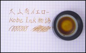 万年筆インク 神戸INK物語 50ml 太山寺イエロー NAGASAWAオリジナル
