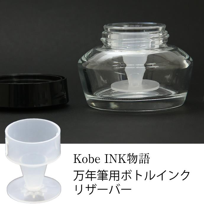 Kobe INK物語 万年筆用ボトルインク インクリザーバー