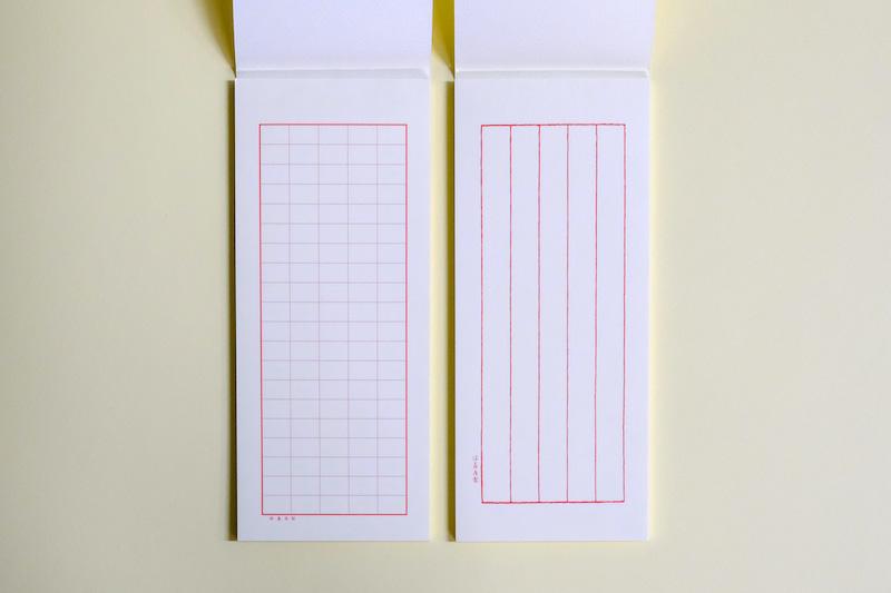 赤罫一筆箋セット