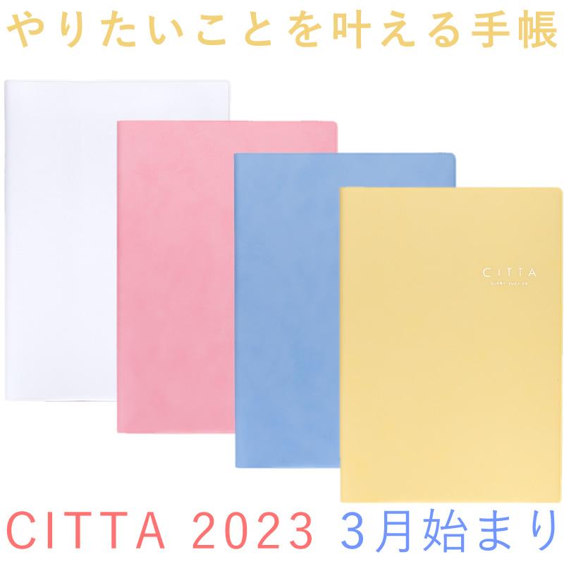 願いを叶える手帳 2021年4月始まり対応 手帳 3月始まり ダイアリー CITTA チッタ 2021〜2022