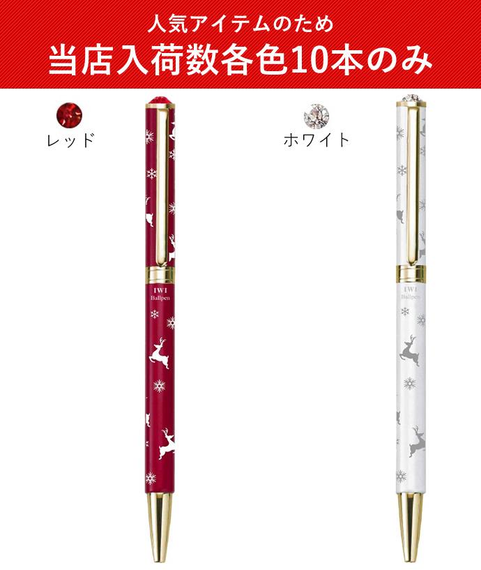 IWI キャンディーバー クリスタルボールペン レッド/ホワイト