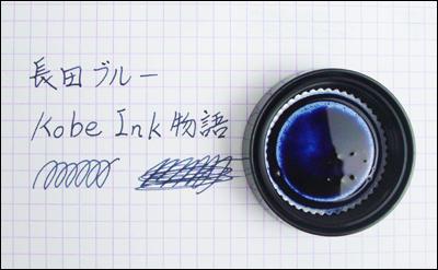万年筆インク 神戸INK物語 50ml 長田ブルー NAGASAWAオリジナル