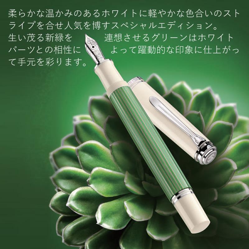 ペリカン 特別生産品 スーベレーン605 万年筆 グリーンホワイト EF/F/M/B