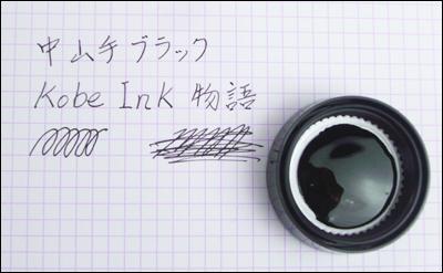 万年筆インク 神戸INK物語 50ml 中山手ブラック NAGASAWAオリジナル