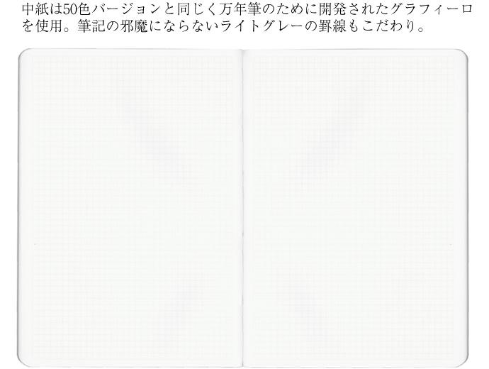 万年筆のためのノート NAGASAWA Kobe INK物語 × GRAPHILO 神戸インク物語74色 グラフィーロ A5ノート 4mm方眼タイプ (神戸インク物語/大和出版印刷/グラフィロ/グラフィーロ/A5 grid/ぬらぬら 万年筆ナガサワ文具センター/オリジナル)