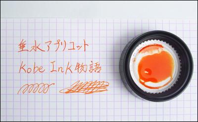 万年筆インク 神戸INK物語 50ml 垂水アプリコット NAGASAWAオリジナル