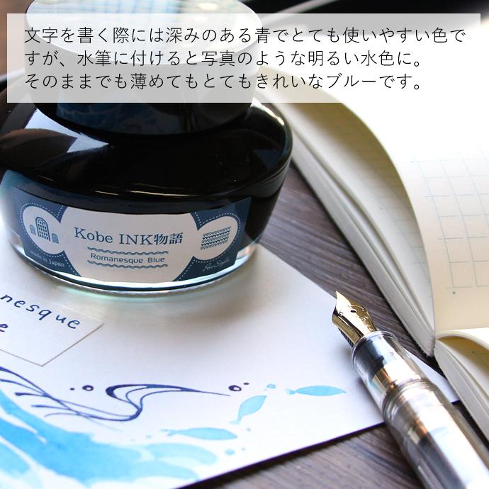 NAGASAWA PenStyle Kobe INK物語×神戸大学【 ロマネスクブルー】 <br>(ナガサワオリジナル/万年筆 ボトルインク/神戸インク物語/神戸INK物語/神大)