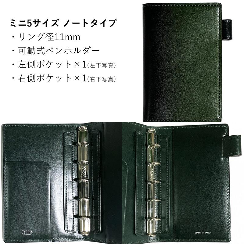 キプリス URUSHI 漆レザー システム手帳 ミニ5(M5)サイズ 11mm 4247 レッド/ネイビー/グリーン