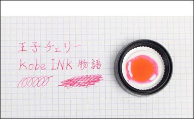 万年筆インク 神戸INK物語 50ml 王子チェリー NAGASAWAオリジナル