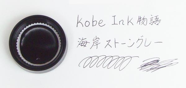 万年筆インク 神戸INK物語 50ml 海岸ストーングレー NAGASAWAオリジナル