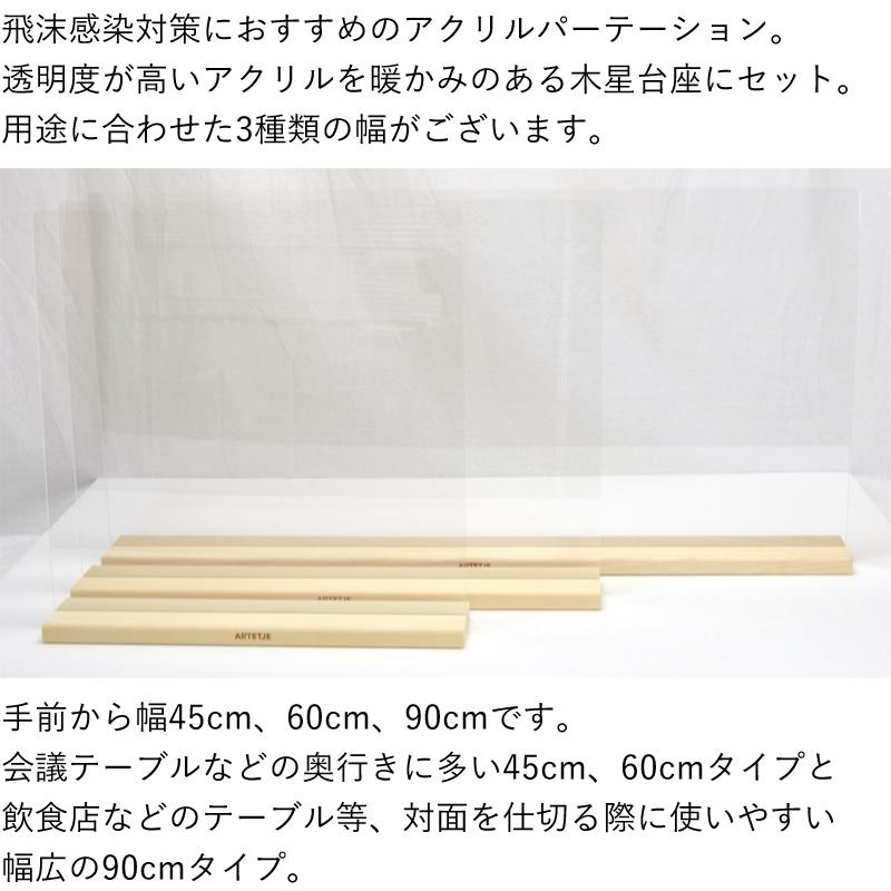 飛沫感染対策 アクリルパーテーション クリアタイプ 45cm幅 木製台座