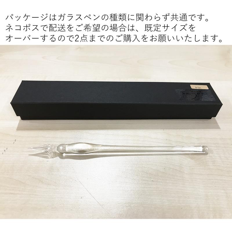 硝子工房 Sayori/さより ガラスペン 凛rin/麗rei/煌kou クリア/レッド/ブルー/グリーン