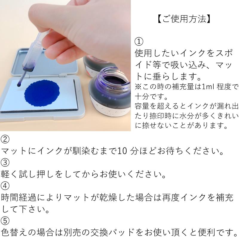 NAGASAWAオリジナル インクの空き地 スタンプパッド 好きなインクで作るスタンプ台