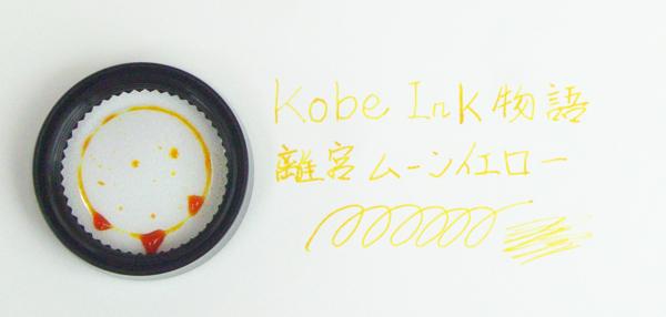 万年筆インク 神戸INK物語 50ml 離宮ムーンイエロー NAGASAWAオリジナル